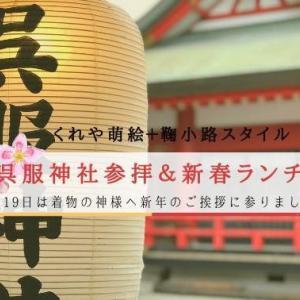 【ご案内】2020年1月19日(日)呉服神社参拝&新春ランチ会
