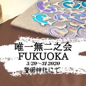 【ご案内】5/29~31唯一無二之会FUKUOKA 博多警固神社