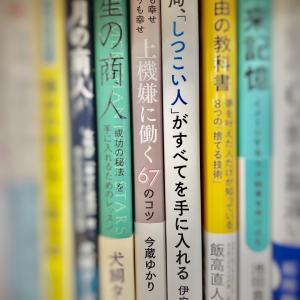 紀伊國屋梅田店で『上機嫌に働く67のコツ』を発見して上機嫌