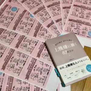 7/31(土)大阪にて出版記念セミナー開催します