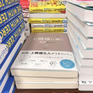 グランフロント大阪紀伊国屋書店で上機嫌