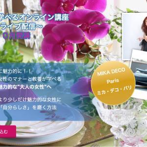 【8/20発売】オンライン講座リリース!!