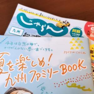 九州行きたい!