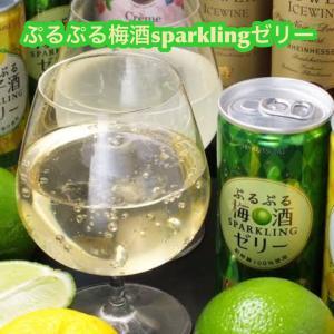 ぷるぷる梅酒sparklingゼリー