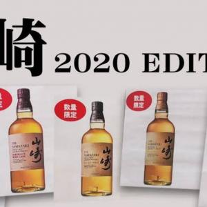 山崎エディション2020