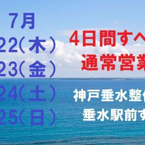 7月22(木)~ 25(日)4日間すべて通常営業です。