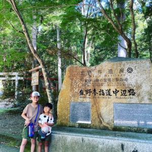 【熊野古道】熊野参詣道中辺路(発心門王子~熊野本宮大社)