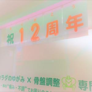 5月1日「平成から令和へ」 神戸垂水整体院は開院12周年を迎えました。ありがとうございます。