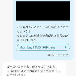 """""""まさかの梱包ミス"""""""