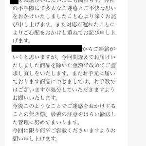 """""""""""まさかの梱包ミス"""""""""""