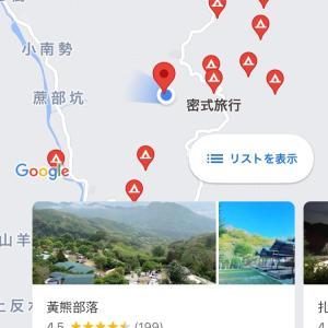 キャンプブームの台湾
