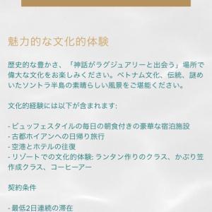 ベトナムダナン〜インターコンチネンタルホテルチェックイン