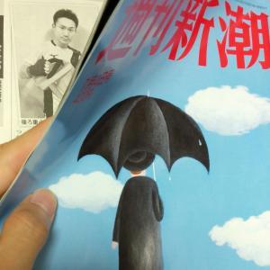 週刊新潮に久田がでてます。