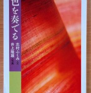 ●色を奏でる/志村ふくみ(ちくま文庫)