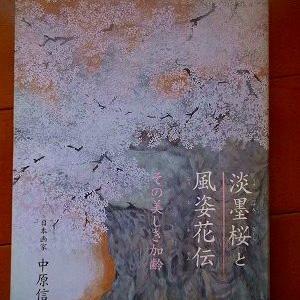 ●淡墨桜と風姿花伝/中原信子(EH春潮社)