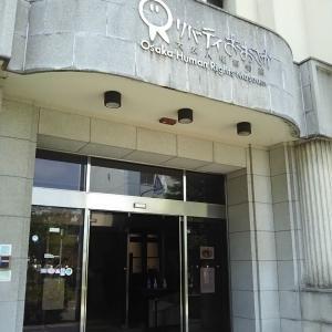 また逢う日まで 大阪人権博物館