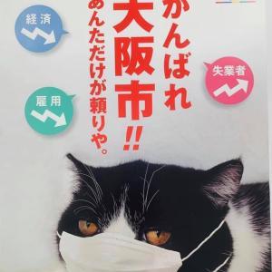 大阪市廃止に反対