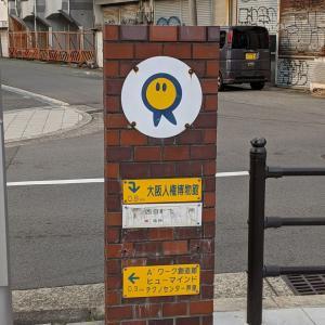 文教地区、芦原橋