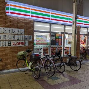 セブンイレブン大阪鶴見橋2丁目店
