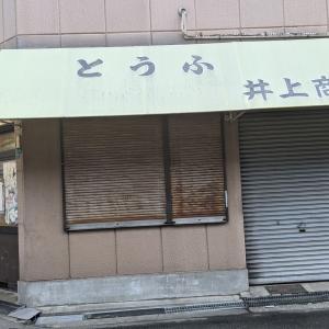 まちの豆腐屋さん