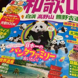 吉方旅行いってきます。