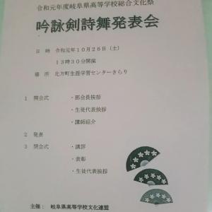 岐阜県高等学校総合文化祭 吟詠剣詩舞発表会