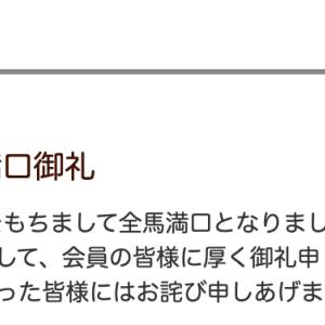 【サンデーR】1.5次募集は即完売!G1もバカ売れ、シルクも大激戦必死か?