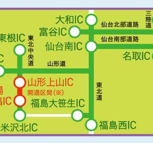妄想膨らむ(^^)2019東北観光フリーパス