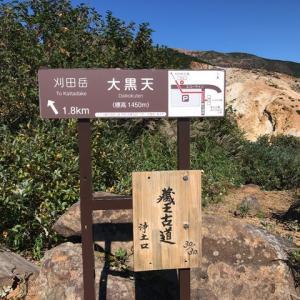 100名山:蔵王トレイル&宮城県の山58座トラバース!ともに前へ:31/58熊野岳1,840m