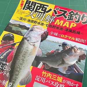 関西バス釣り大明解MAP
