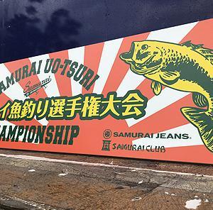 第8回 サムライ魚釣り選手権大会