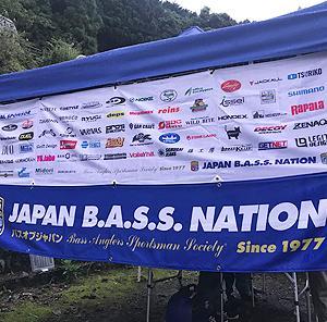 2019 バスオブジャパン 第4戦