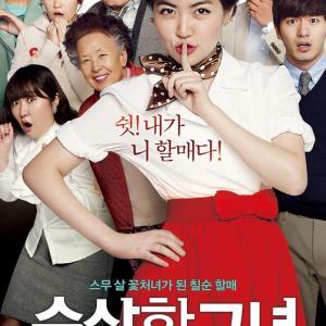 韓国ドラマ怪しい彼女
