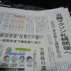 五輪マラソン、札幌開催
