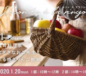 ☆1月は神戸でりんごレッスンがあります☆