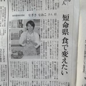 ☆本日の読売新聞で♡☆