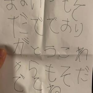 ☆こどもからの手紙♡☆