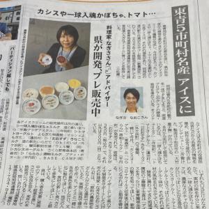 ☆青森・湾物語-One story Gourmet アイスクリーム掲載☆