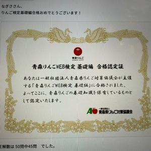 ☆青森りんご検定☆