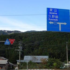 20/11  志太・榛原 120km