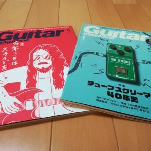 ギター雑誌の保存方法
