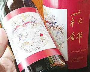 【本日発売】萩錦、新しいタイプのアートな秋酒!