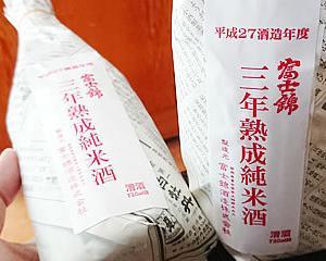 【入荷】数量極少!富士錦の三年熟成純米酒
