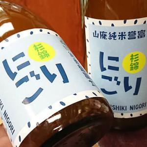 【入荷】杉錦から山廃仕込みの辛口にごり酒登場!