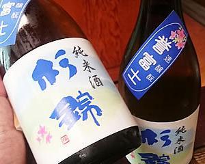 【入荷】杉錦が誉富士を速醸で造ったらこうなった♪