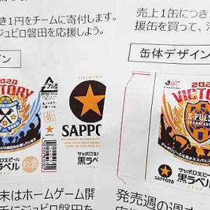 【本日締切!】エスパルス応援缶とジュビロ応援缶