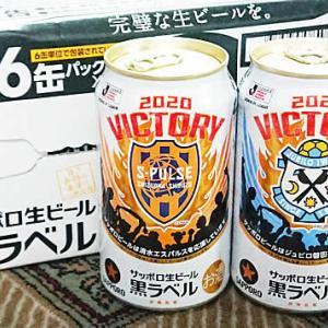 【発売!そして完売】県内だけのエスパルス缶とジュビロ缶