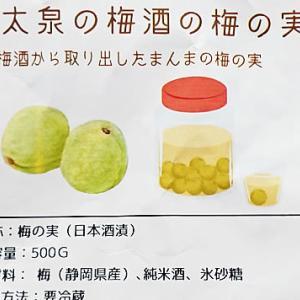 志太泉の梅酒の梅の実が売りに出されてます♪