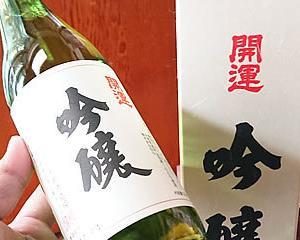 【入荷】開運大吟醸の姉妹品、精米50%の吟醸!