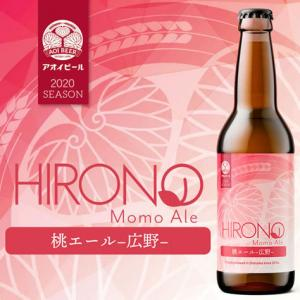 【予約開始】静岡の桃を使ったアオイビールの桃のヤツ♪